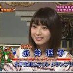永井理子さんま御殿の出演画像!高校はどこ?彼氏は?事務所は?