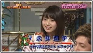 永井理子、さんま御殿